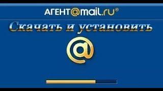 видео Скачать Майл ру Агент для компьютера бесплатно