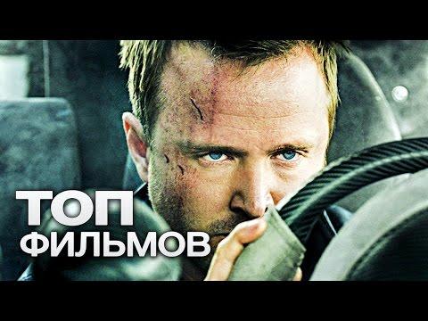 ТОП-10 ЛУЧШИХ ФИЛЬМОВ ПРО ГОНКИ! - Видео онлайн