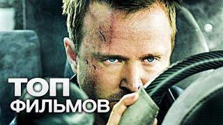 ТОП-10 ЛУЧШИХ ФИЛЬМОВ ПРО ГОНКИ!