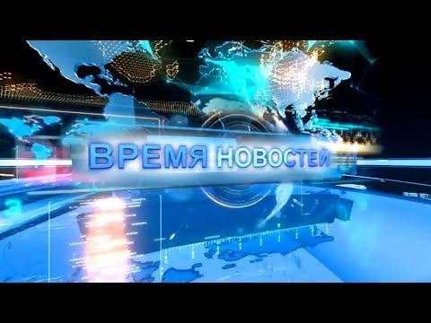 Время Новостей 021217