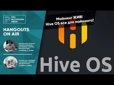 18-Майнинг-ЖИВ!-hive-os-все-для-майнинга!
