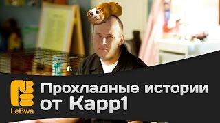 Прохладные истории от Kapp1