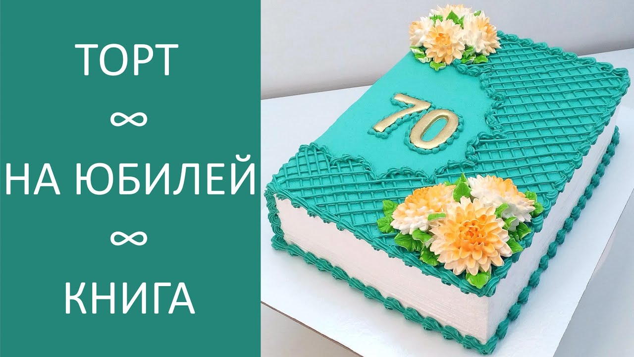 Торт Юбилейная книга(крем БЗК). /Cake book on Anniversary(protein custard).
