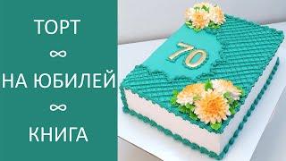 Торт Юбилейная книга крем БЗК Cake book on Anniversary protein custard
