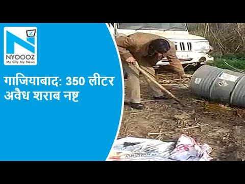 Ghaziabad: आबकारी विभाग का छापा, 350 लीटर अवैध शराब नष्ट   Illicit Liquor News   NYOOOZ UP