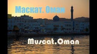 видео: Маскат — столица Омана. (Muscat is the capital of Oman)