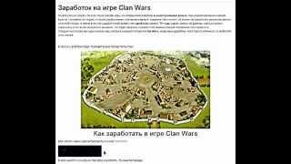 Заработок на играх Clan Wars регистрация