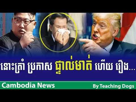 Cambodia Radio News VOA Voice of Amarica Radio Khmer Morning Wednesday 09/20/2017