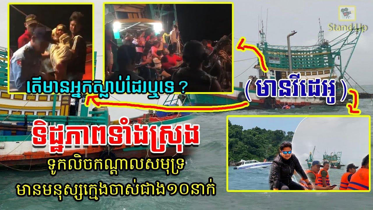 ក្តៅៗ ពុទ្ធោ! ទូកលិចកណ្តាលសមុទ្រ មានមនុស្សក្មេងចាស់ជាង១០នាក់(មានវីដេអូ), Khmer News Today, Stand Up