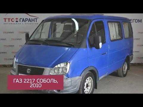 ГАЗ 2217 Соболь с пробегом 2010 | Автомобили с пробегом ТТС Челны