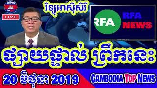 RFA Khmer News | 20 June 2019 (Morning), Khmer News, Khmer Hot News