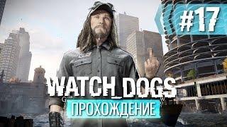 Прохождение Watch Dogs — Часть 17: Ти-Бон