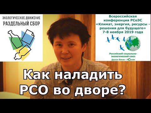 Татьяна Нагорская (Ассоциация «РазДельный Сбор»)