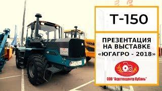 Traktor HTZ hamda ta'mirlash ko'rgazma da 2018 YUGAGRO| 150 |agrotechcentre Kuban T