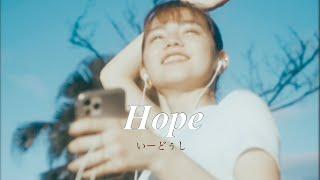 Hopeの視聴動画