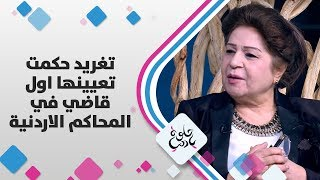 تغريد حكمت - تعيينها اول قاضي في المحاكم الاردنية