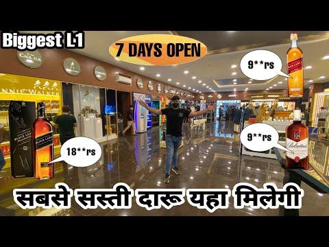 Cheapest Liquor From Goa & Duty Free   Available In Delhi NC