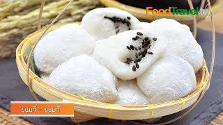 ขนมจี่ - ขนมจี้ (ขนมไทยโบราณ)   FoodTravel
