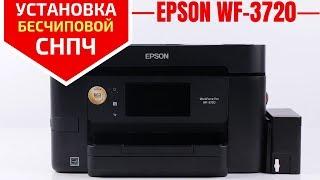 Инструкция по установке СНПЧ на бесчиповый Epson WF-3720