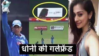 जब भारत और श्रीलंका मैच में अचानक से चल पड़ा धोनी की पूर्व गर्लफ्रेंड की फिल्म का ट्रेलर......