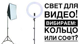 кольцевая лампа или софтбокс? Как выбрать освещение?