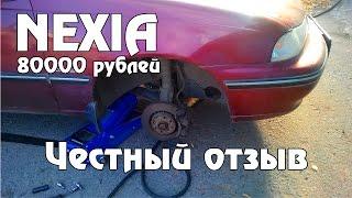Моя первая машина. Daewoo Nexia за 80000 рублей.