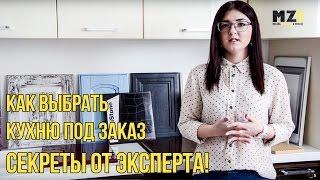 Смотреть видео кухня под заказ