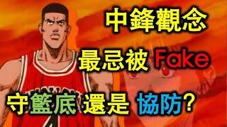 送三井再見火鍋 中鋒何時該協防? 防守+籃板 入門觀念 |安青遊戲台