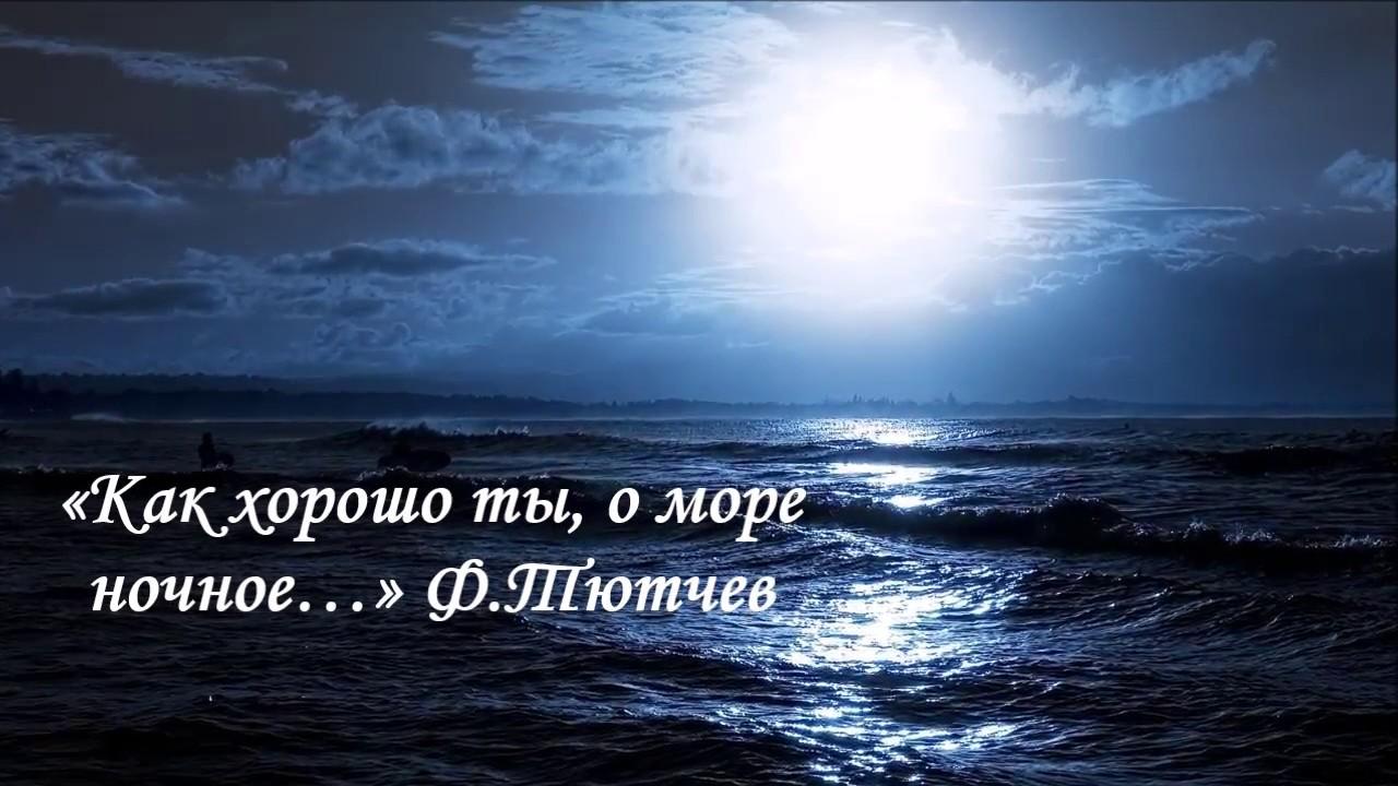 картинки как хорошо ты о море ночное время