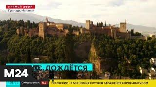 Что происходит в Испании во время пандемии коронавируса - Москва 24