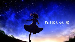 【Charlotte Ending】灼け落ちない翼【Kotone(天神子兎音)cover】