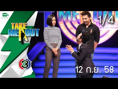Take Me Out Thailand S8 ep.24 กาย-แบงค์ 1/4 (12 ก.ย. 58)