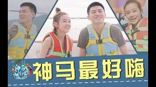 【神马旅行团】 #神马最好嗨 04 海上滑翔伞体验!何念兹王义博勇敢上阵,竟然还舍不得下来!