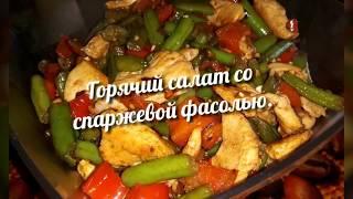 🥗Спортивный салат для набора мышечной массы.Тёплый салат с куриным филе и спаржевой фасолью.