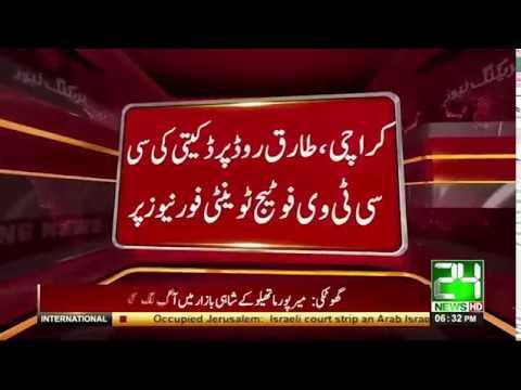 CCTV footage of bank robbery in Karachi