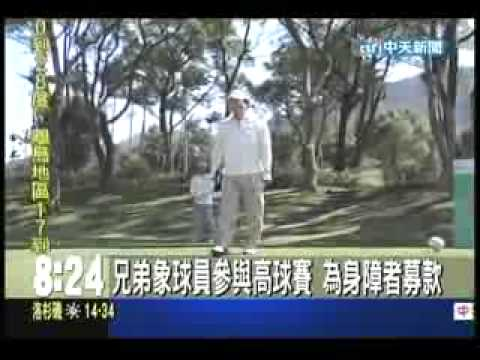 永達保險 吳文永 舉辦公益高爾夫球活動