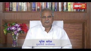 Raipur News CG: CM Bhupesh Baghel ने प्रदेशवासियों को Holi की दी शुभकामनाएं   देखिए