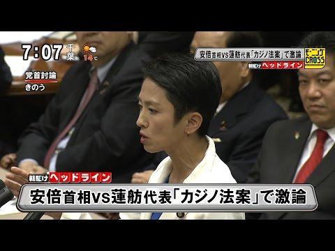党首討論 安倍首相 vs 蓮舫代表 「カジノ法案」で激論 [モーニングCROSS]
