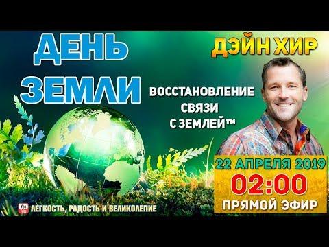 22 апреля - День Земли! Дейн Хир