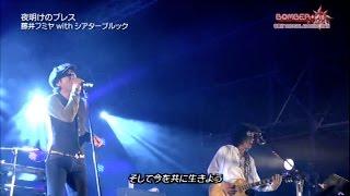 メ〜テレ「BOMBER-E 中津川 THE SOLAR BUDOKAN Special」より.