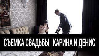 СЪЕМКА СВАДЬБЫ КАРИНЫ И ДЕНИСА В НОВОКУЗНЕЦКЕ. СВАДЕБНЫЙ ФОТОГРАФ РОМАН СЕРГЕЕВ