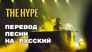 Twenty One Pilots – The Hype (Rus Sub) Перевод песни | текст песни на русском Секретное сообщение