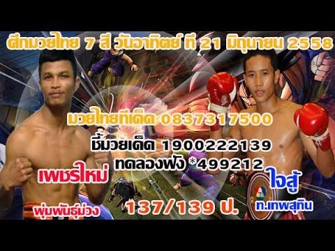 ทัศนะวิจารณ์ศึกมวยไทย 7 สีวันอาทิตย์ที่ 21 มิถุนายน  2558 จากเวทีมวยช่อง 7 สี เวลา 12.45 น.