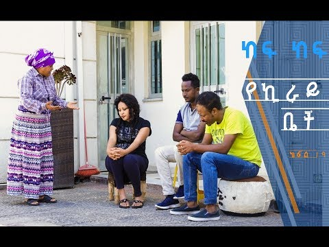 Kef Kef Comedy Series - Part 19 | ከፍ ከፍ ድራማ ክፍል 19 - Ethiopi
