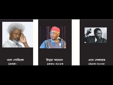AFRICAN STUDIES CENTRE BANGLADESH:::INAUGURATION PART 2