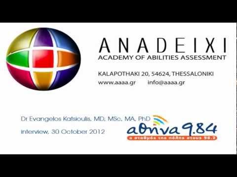 Dr Katsioulis' interview on 98,4 Athens Radio (10/2012)