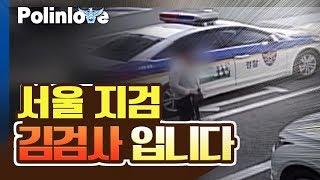 """""""서울 지검 김검사 입니다"""""""