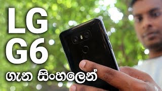 LG G6 Unboxing and Review in Sinhala