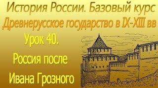 Россия после Ивана Грозного. Россия в ХVI-ХVII вв. Урок 40
