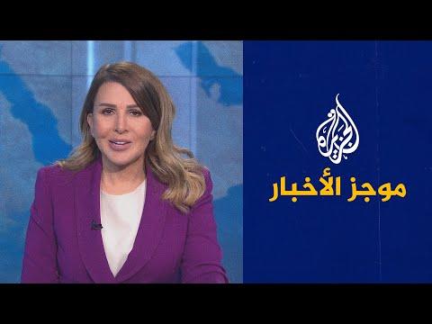 موجز الأخبار – العاشرة مساء 12/06/2021  - نشر قبل 5 ساعة